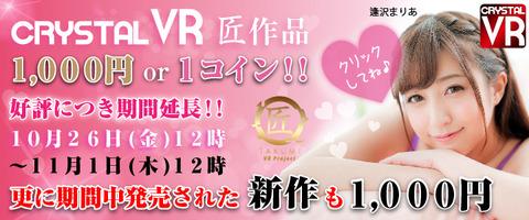 「匠」1000円 or 1コイン