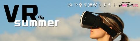 VRsummer