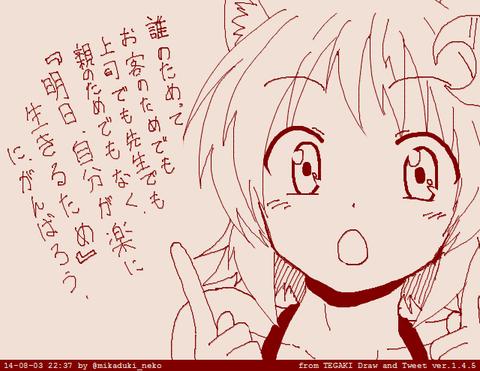 【二次元エロ画像】 ロリ巨乳Part1666