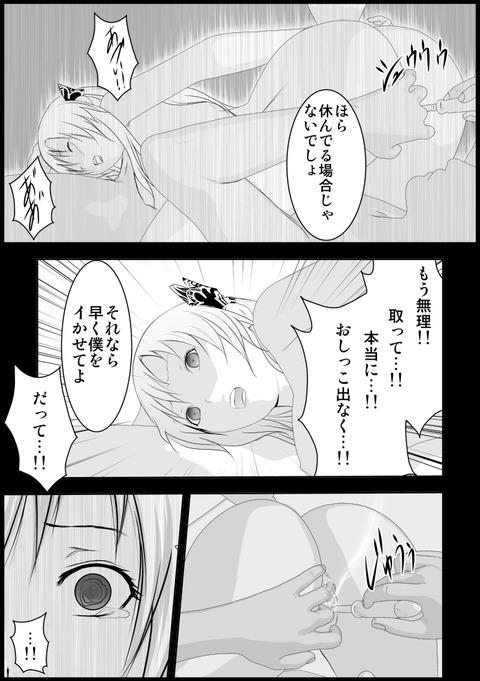 【2次元】 ぱいぱい貼ってくれ7812