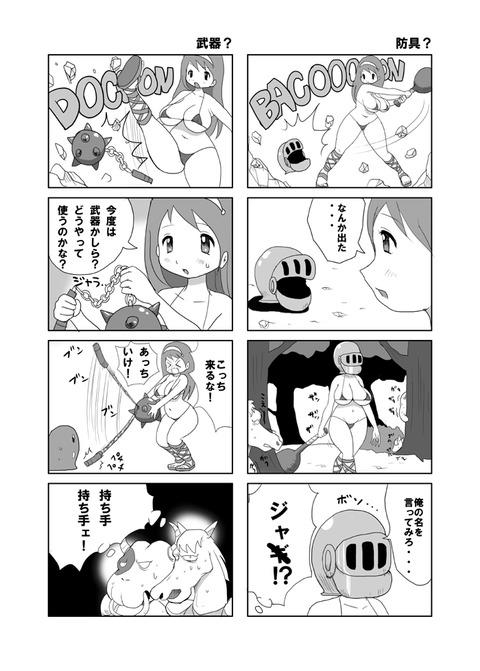 めちゃエッチなおぱいぱいの欲しいなぁ |ω・`)チラチラ(゚д゚)part7819