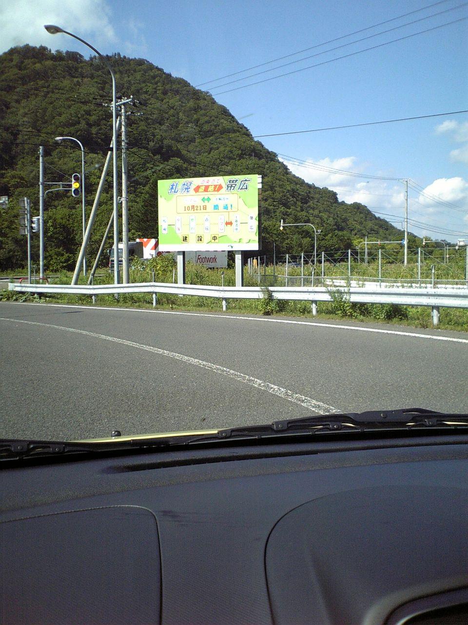 200709_道東道5
