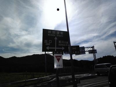 奥白滝IC 白滝PAから(2)