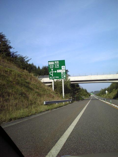 帯広JCT1