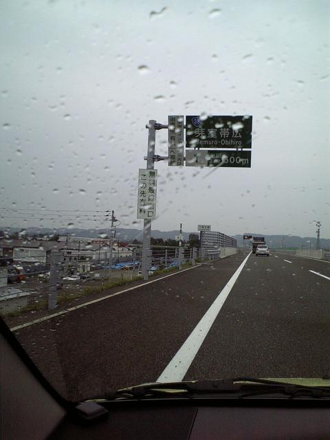 帯広広尾道_3