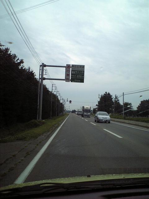 帯広川西IC_1