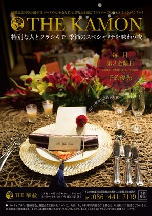 3rd_dinner