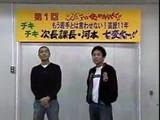 【ガキの使い】次長課長河本七変化
