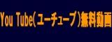 You Tube(ユーチューブ)無料動画
