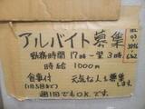 マル二 西新井大師店 アルバイト募集