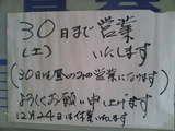 ラーメン二郎 亀戸店 年末の営業