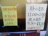 ラーメン二郎 仙川店 年末年始休業のお知らせ