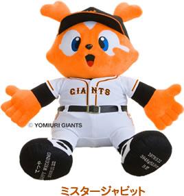 giants_2
