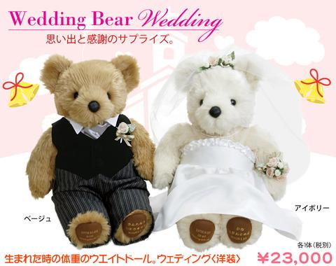 wedding_y01