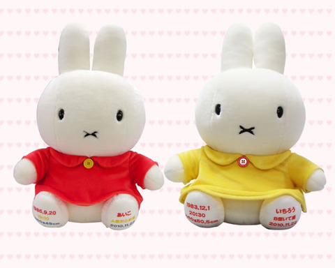 miffy_item_s