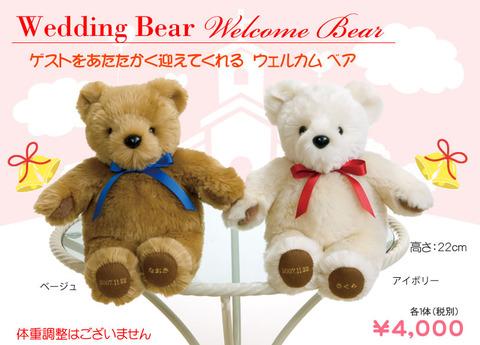 welcomebear_01