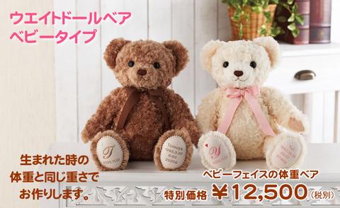 wbear_baby1