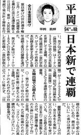 静岡新聞 (2007.05.27)