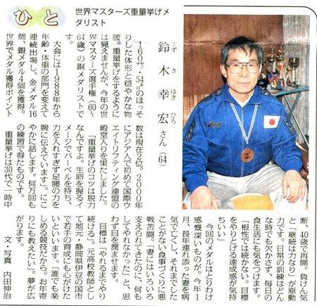 640-2012WM鈴木幸宏さん img093