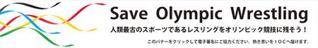 save_wrestling1