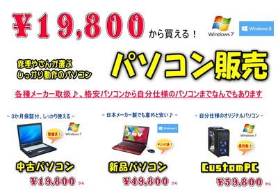 パソコン販売8