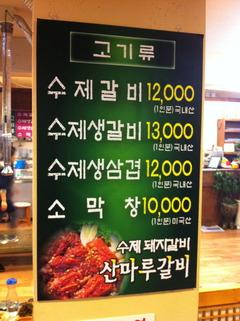 ヤンニョムカルビ1万2千ウォン/生カルビ1万3千ウォン
