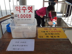 薬水飴1000ウォン