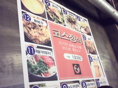 マルクッシ・コース定食13000ウォン/1人