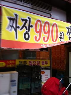 990ウォンのジャジャン麺(チャンポン2990ウォン)