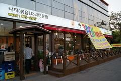 開店記念セール、一人4000ウォンのナクチポックム