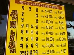 韓国牛専門店