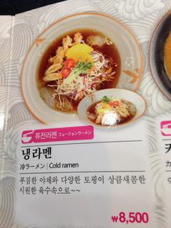 冷ラーメン8500ウォン