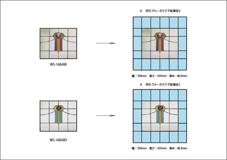 決定B案四方拡張加工イメージ画