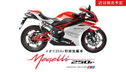 top-bt-megelli250r-se
