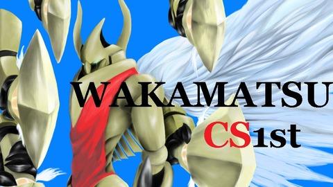 wakamatsu cs