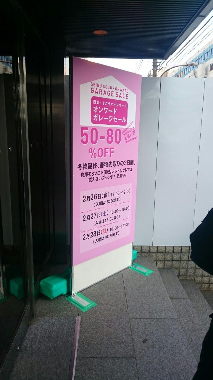 ワード セール オン ガレージ ガレージセール☆イメージオン 2008年9月28日
