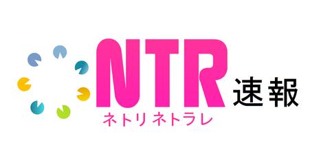 NTR速報