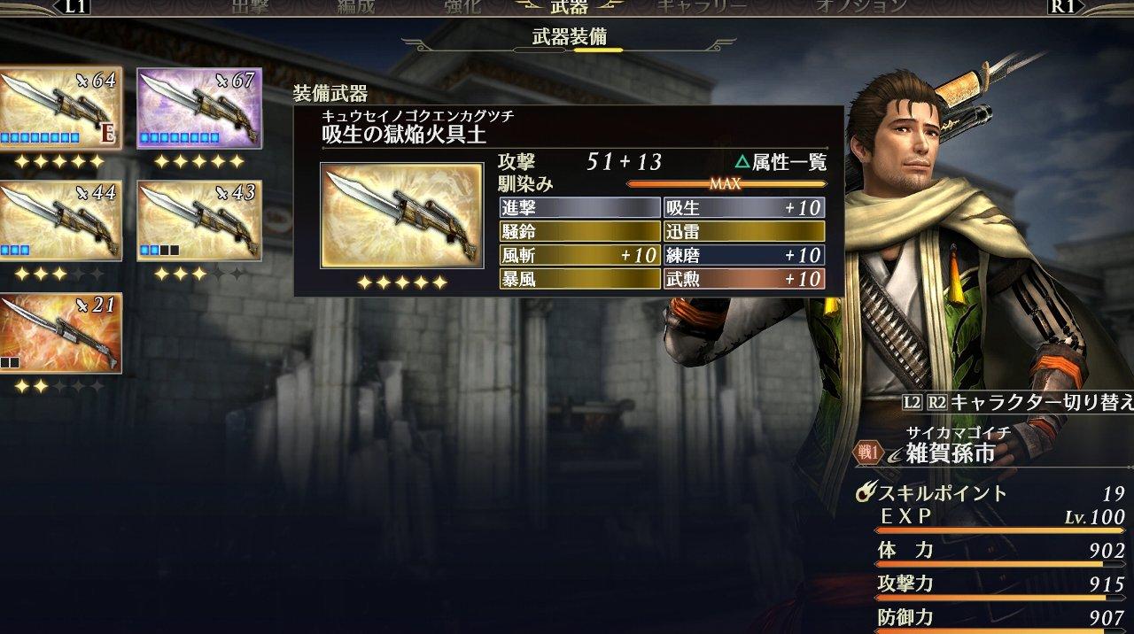 無双 orochi3 ultimate 経験 値