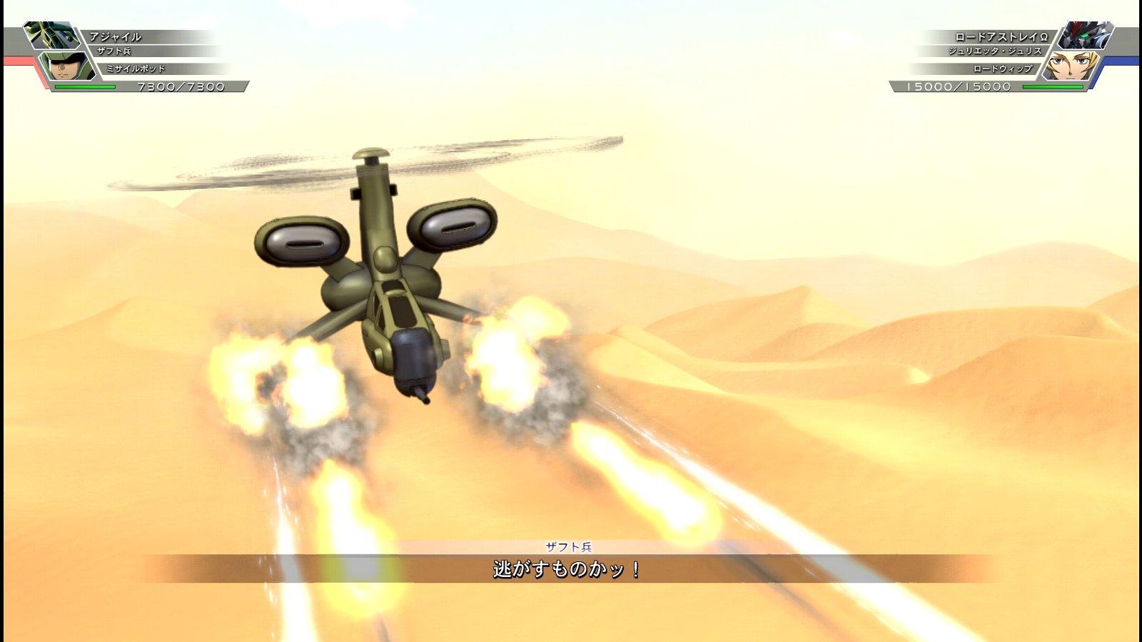 8機 クロスレイズ 遊撃連携