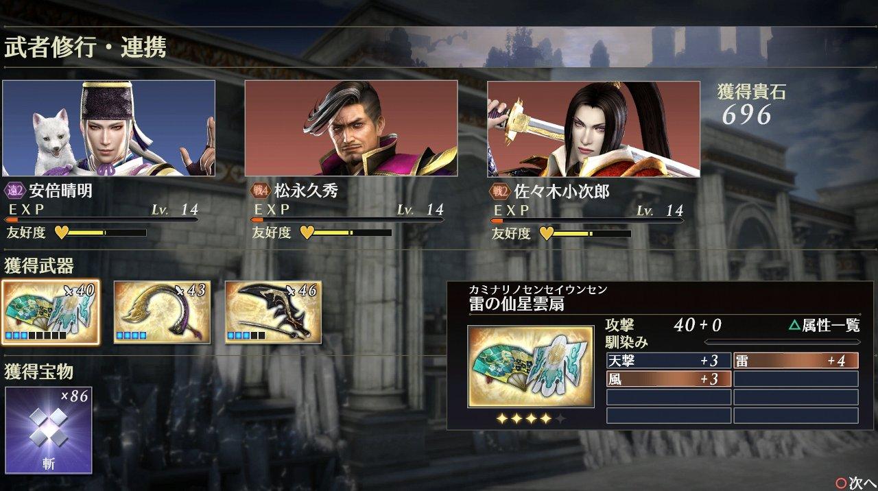Ultimate レベル orochi3 上げ 無双