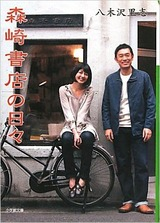 morisaki_image