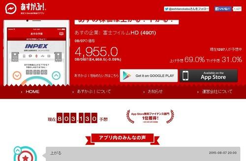 asukabu-web