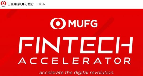 mufg-fintech-accelerator