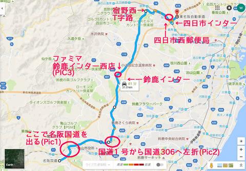亀山四日市間抜け道2