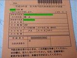 注射済証発行申請書