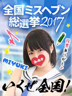 miyukihebun