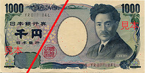 300px-Series_E_1K_Yen_bank_of_Japan_note_-_front