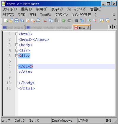 Notepad++でのHTMLタグのハイライトの様子