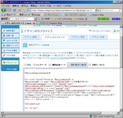 livedoorブログ管理画面