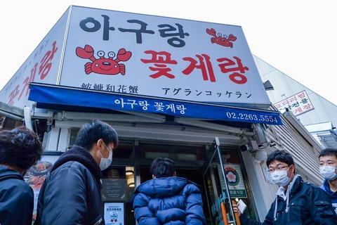 韓国旅行🇰🇷_200420_0405